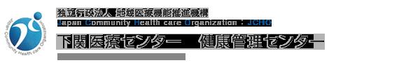 独立行政法人 地域医療機能推進機構 Japan Community Health care Organization 下関医療センター 健康管理センター Shimonoseki Medical Center
