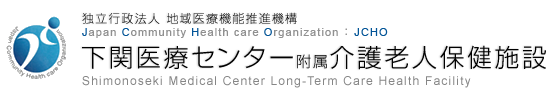 独立行政法人 地域医療機能推進機構 Japan Community Health care Organization JCHO 下関医療センター附属介護老人保健施設 Shimonoseki Medical Center Long-Term Care Health Facility
