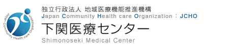 独立行政法人 地域医療機能推進機構 Japan Community Health care Organization JCHO 下関医療センター Shimonoseki Medical Center