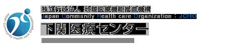 独立行政法人 地域医療機能推進機構 Japan Community Health care Organization JCHO 下関医療センター Shimonoseki Medical Center